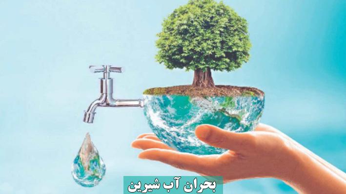 صرفه جویی در مصرف آب و مصرف بهینه